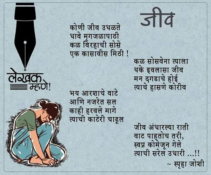 Spruha joshi poem mazhi marathi mai marathi pinterest for Koi 5 kavita