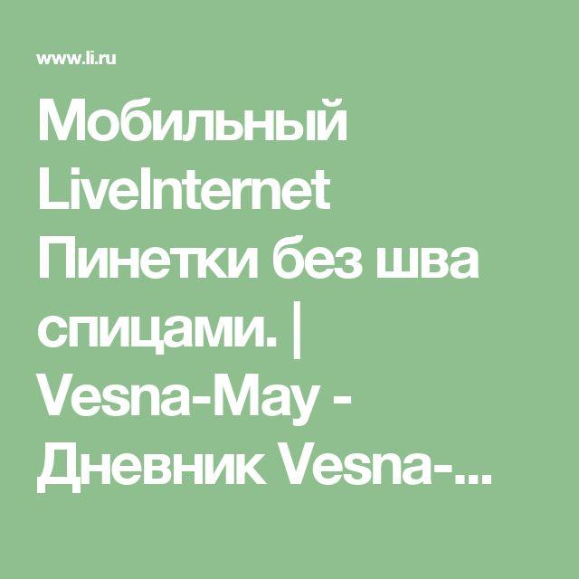 Мобильный LiveInternet Пинетки без шва спицами. | Vesna-May - Дневник Vesna-May |