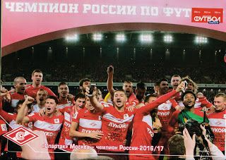 sport photo retro: Spartak Moscow 2016-17