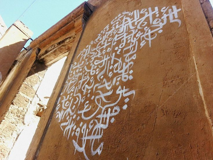 Creación de Hayat Al Chaaban - Mujeres y arte en los muros árabes