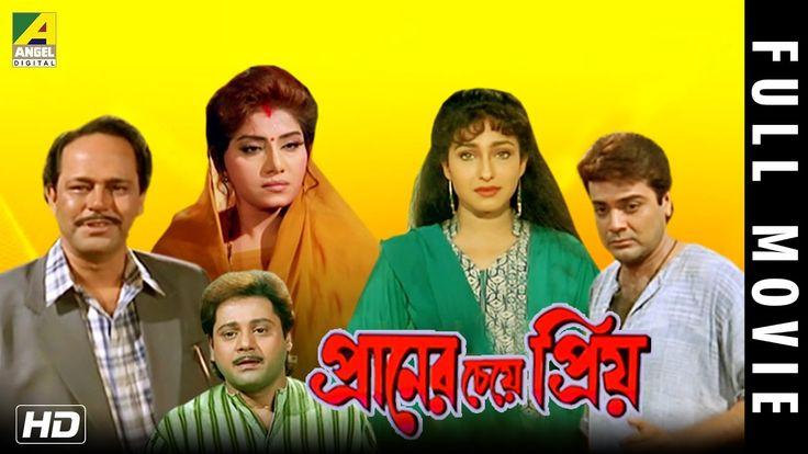 Movie : Praner Cheye Priyo Language : Bengali Genre : Drama Producer : Baba Loknath Films (98) Director : Swapan Saha Story : Kamal Sarkar Music Director : Anupam Dutta Lyricist : Pulak Bandyopadhyay Playback : Kumar Sanu, Abhijeet Bhattacharya, Kavita Krishnamurthy, Indrani Sen, Srikanto Acharya Release :1998 Cast : Tapas Paul, Anju Ghosh, Rituparna Sengupta, Prosenjit Chatterjee, Abhishek Chatterjee, Anushree Das, Rumani Chatterjee, Dulal Lahiri, Shubhashis Mukherjee, Anamika Saha.