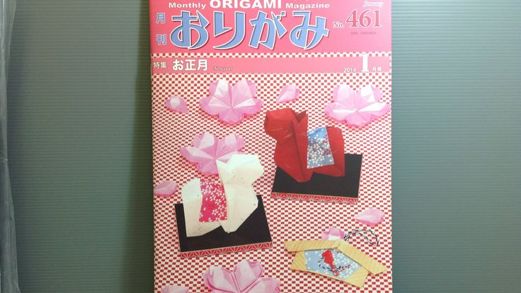 NOA Monthly Origami Magazine January 2014 REVIEW!