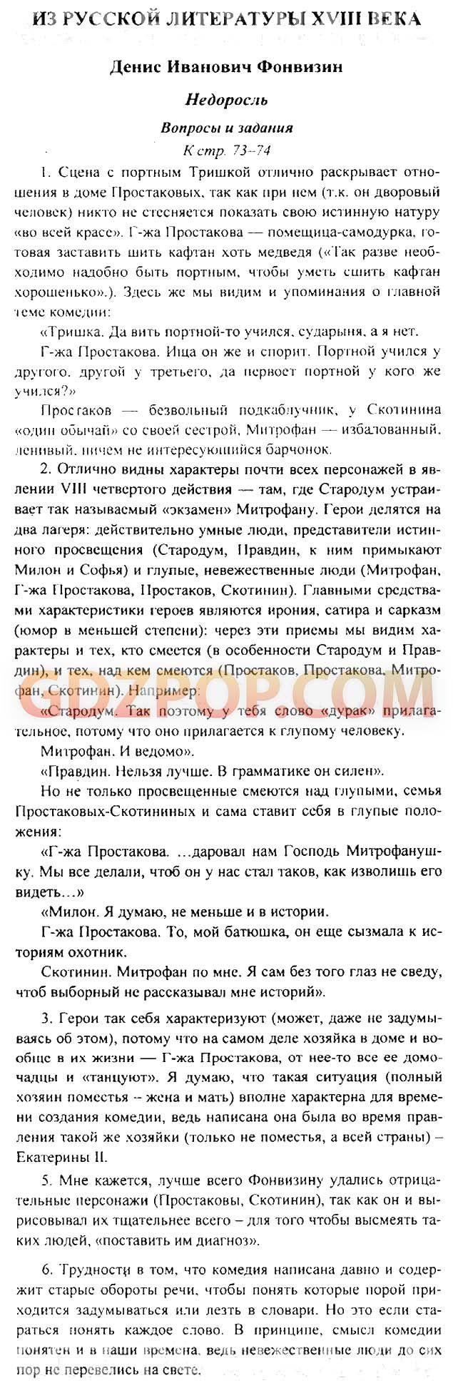 Гдз по русскому н.г.гольцова и.в.шамшин