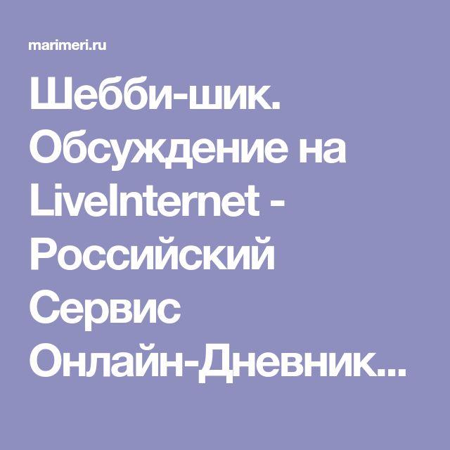 Шебби-шик. Обсуждение на LiveInternet - Российский Сервис Онлайн-Дневников