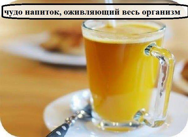 Ингредиенты 2 чайные ложки молотой куркумы 1,5 столовые ложки измельченного имбиря 10 измельченных горошин черного перца 8,5 стаканов в...
