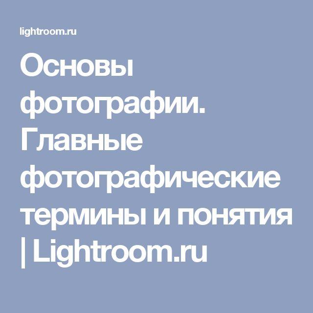 Основы фотографии. Главные фотографические термины и понятия | Lightroom.ru