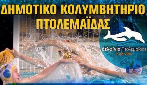 Έρχεται το Πανελλήνιο Πρωτάθλημα Υδατοσφαίρισης Παίδων στην Πτολεμαΐδα