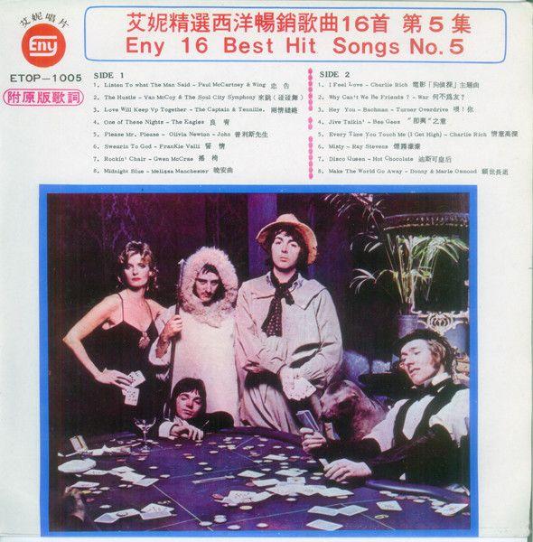 Various - Eny 16 Best Hit Songs No. 5 (Vinyl, LP) at Discogs