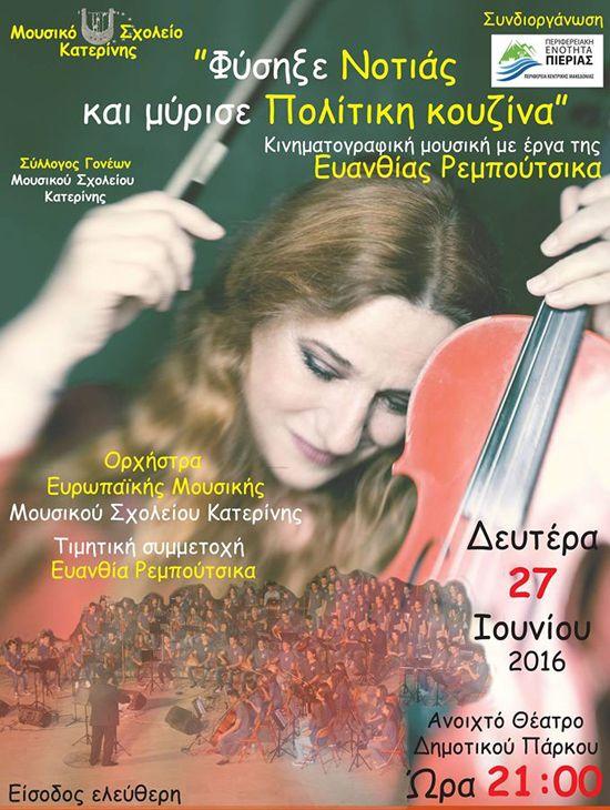 Η Ευανθία Ρεμπούτσικα συμπράττει με το Μουσικό Σχολείο Κατερίνης