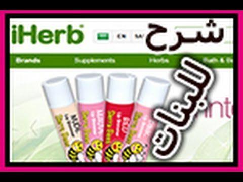 شرح التسجيل والشراء بالتفصيل من موقع اي هيرب فيديو صوتي   موقع اي هيرب بالعربي #iherb #اي_هيرب #آي_هيرب # ايهيرب
