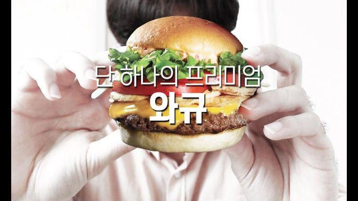 #63 짤스의 롯데리아 와규버거 세트 한끼 먹방!