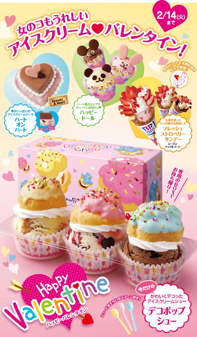 Valentines Day Ice Cream in Japan