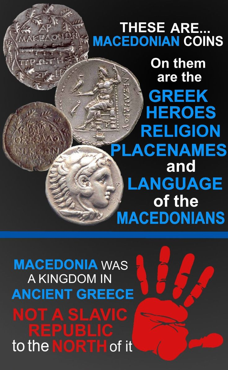 Macedonia - A kingdom of Ancient Greece  not the Republic of former Yugoslavia to the north #ThatsNotYourName - please sign the petition to restore truth and justice to Macedonia - https://www.gopetition.com/petitions/restoration-of-historical-truth-about-macedonia.html