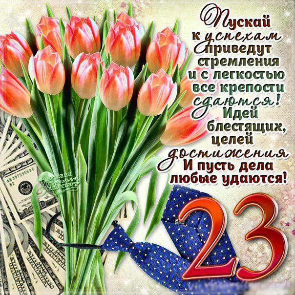 Поздравление с днем рождения с 23 февраля картинка, другу