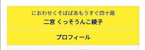 Wiki 伊藤綾子 伊藤聡子