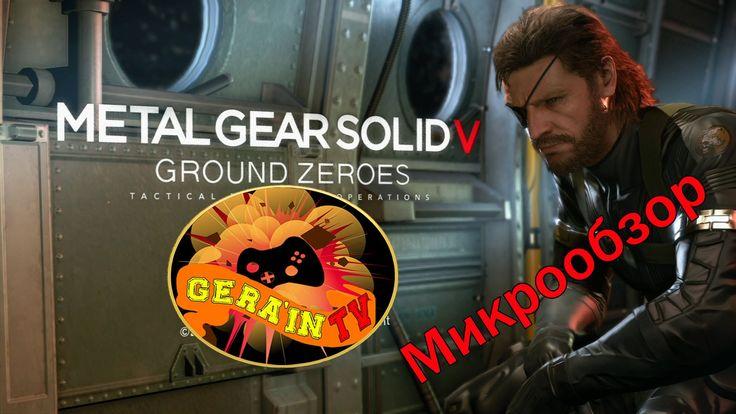 Краткий обзор Metal Gear Solid V Ground Zeroes  Игра:Metal Gear Solid V Ground Zeroes
