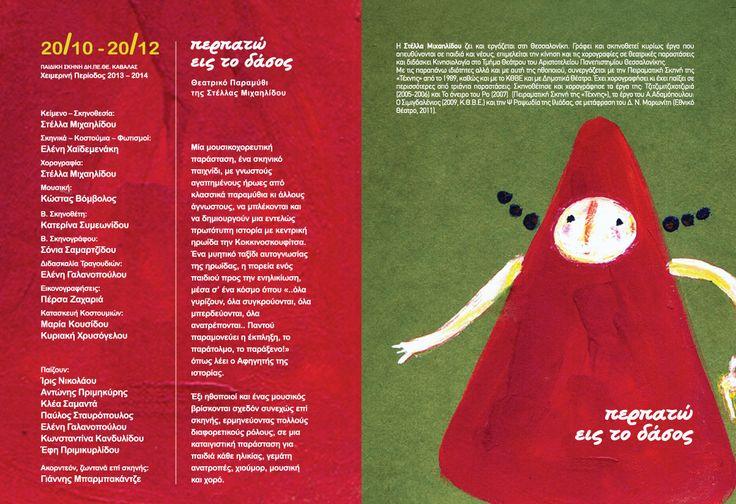 Η Δημοτική Θεατρική Κοινωφελής Επιχείρηση Καβάλας (ΔΗ.ΠΕ.ΘΕ.Κ) παρουσιάζει στην παιδική του σκηνή το έργο της Στέλλας Μιχαηλίδου «Περπατώ εις το δάσος» την Κυριακή 20 Οκτωβρίου 2013 και ώρα 19.00, στο θέατρο Αντιγόνη Βαλάκου.