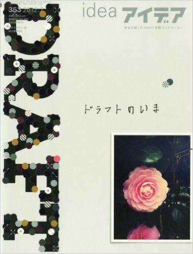 idea (アイデア) 2012年 07月号 [雑誌] | 本 | Amazon.co.jp