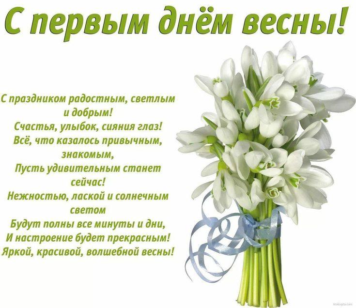 стихи поздравления с весной вас описание