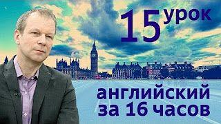 полиглот английский за 16 часов - YouTube