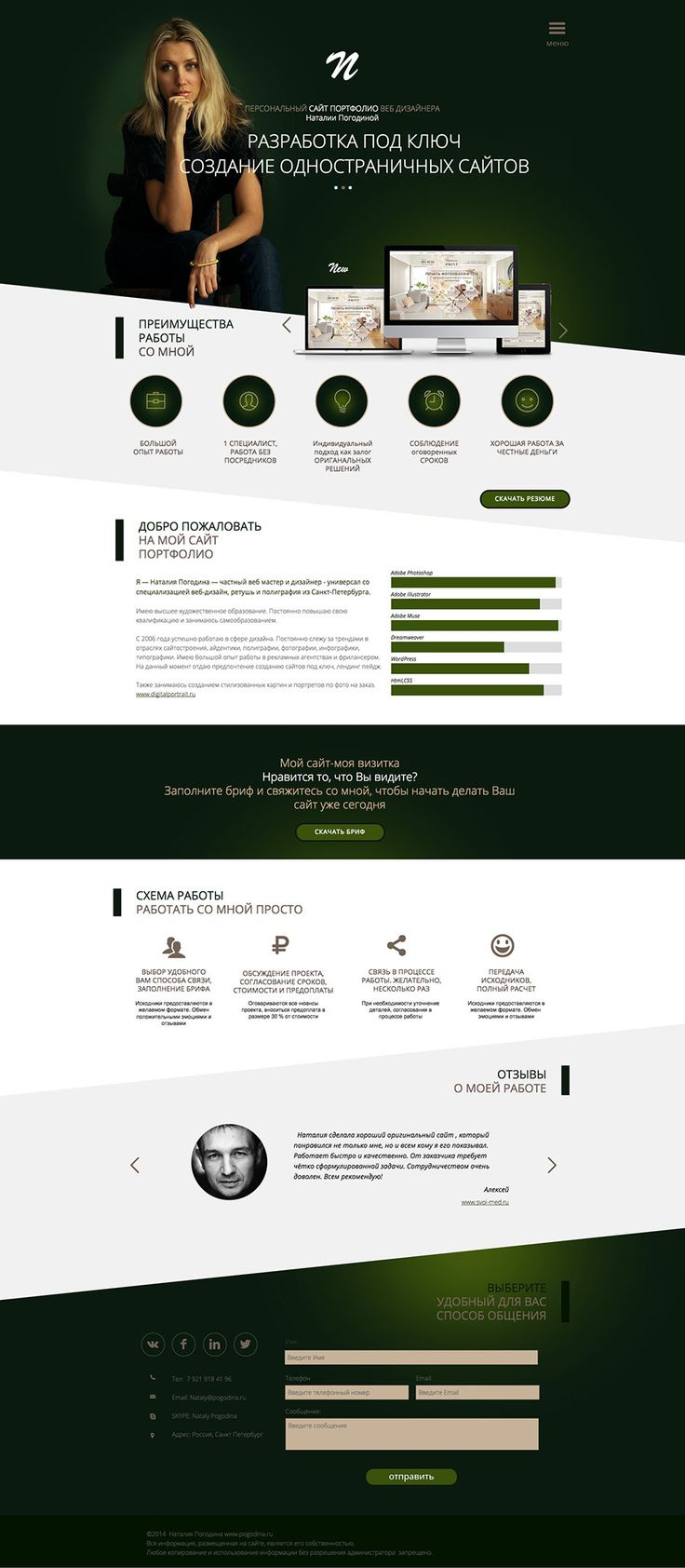 Сайт портфолио дизайнера www.pogodina.ru #web_design #site_portfolio #portfolio #портфолио