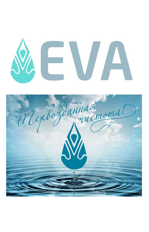 Название и логотип. Компания по изготовлению фильтров для воды.