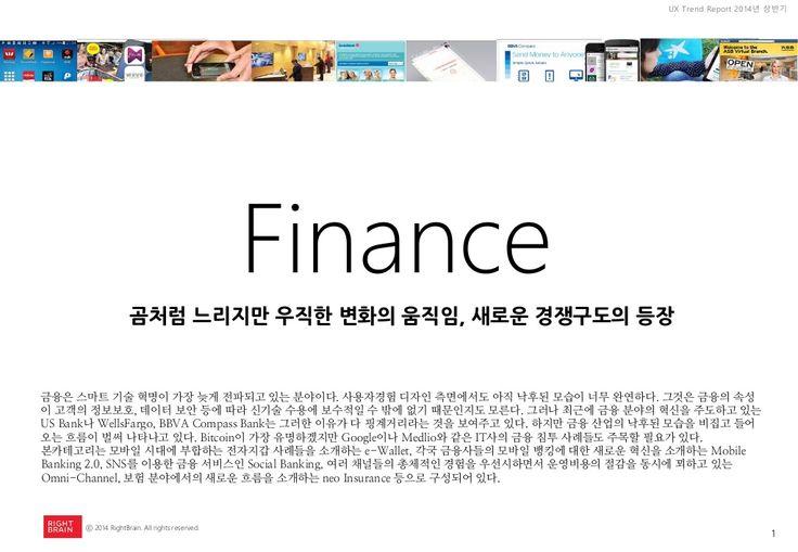 Ux trend report 2014 finance by Kim Taesook via slideshare