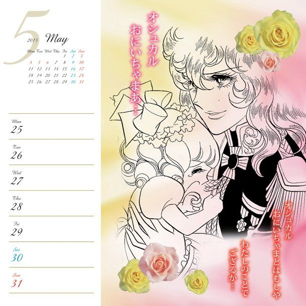 Lady Oscar, nuovo one-shot su Girodel più calendario 2015 | AnimeClick.it
