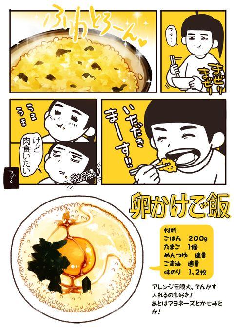 「ド丼パ●一杯目「とろふわ卵かけごはん」」/「あやぶた」の漫画 [pixiv]