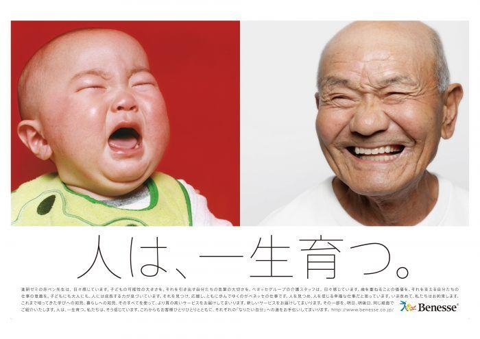 title: 人は、一生育つ。 / copy: 人は、一生育つ。