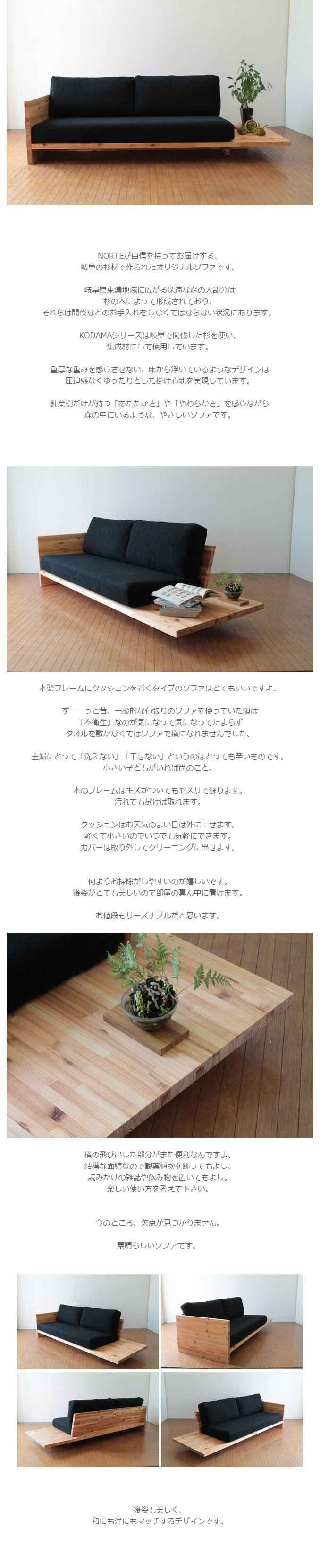 ソファ/3人掛け/ソファー/国産/杉/シック/モダン/無垢/オイル。国内生産 NRT-S-kodama-3P 選べるファブリック コダマ