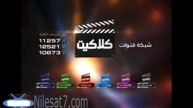تردد قنوات كلاكيت 2020 Clacket Clacket Clacket Comedy Clacket Drama Clacket Zaman Art Desktop Screenshot
