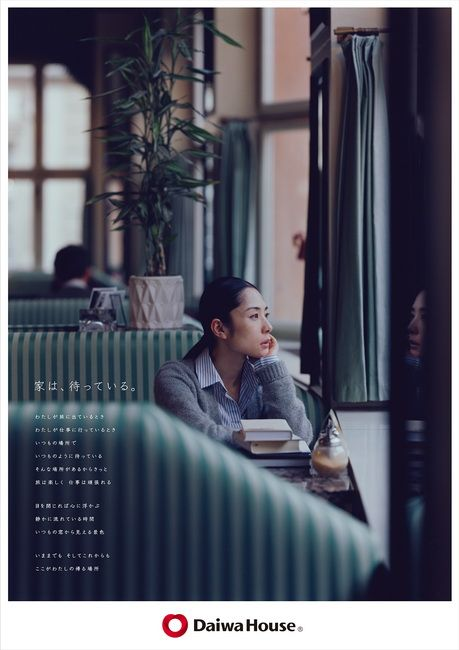 P瀧本 幹也〈広告写真〉大和ハウス工業 企業広告