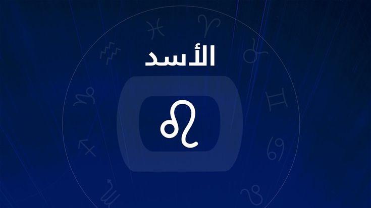 طفلك من برج الأسد اليك أبرز ميزاته السومرية يولد الطفل الأسد نجما ويبدأ مبكرا باستعراضاته التي تقول انا هنا يحب كث Retail Logos Lululemon Logo Gaming Logos