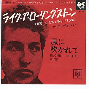 """Bob Dylan - Like A Rolling Stone / Blowin' In The Wind (Japanese 7"""")"""