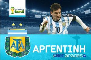 Εθνική Αργεντινής Μουντιάλ 2014 - http://www.betarades.gr/ethniki-argentinis-podosfairou_c_169.html #worldcup2014, #mundial2014, #argentina2014