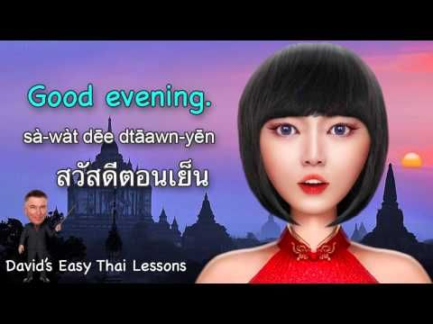 Good morning! ...Afternoon! ...evening! ...night! (Learn Thai Language Lesson) - YouTube