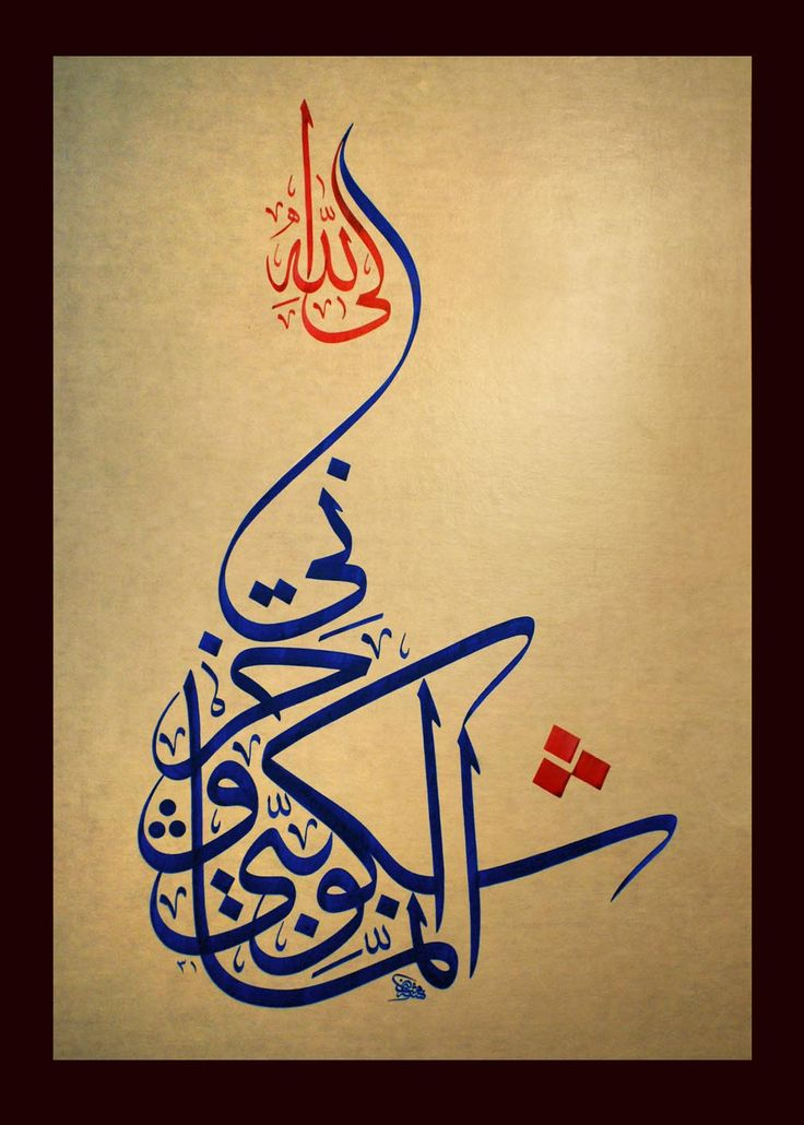 1000 ideas about islamic calligraphy on pinterest Pinterest calligraphy