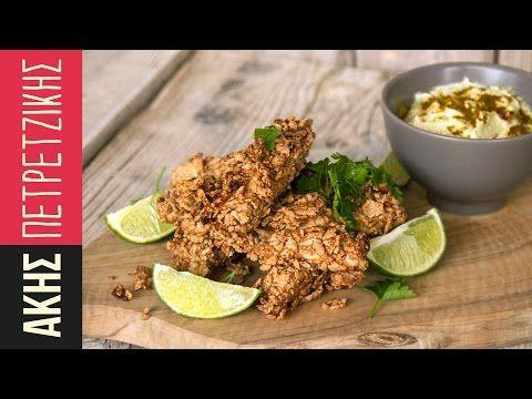 Κοτόπουλο πανέ με δημητριακά | Άκης Πετρετζίκης