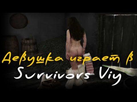 Survivors Viy / Девушка играет в Вий . Ну просто ПИЗДЕЦ)))  http://www.youtube.com/watch?v=FlnizwGjzts