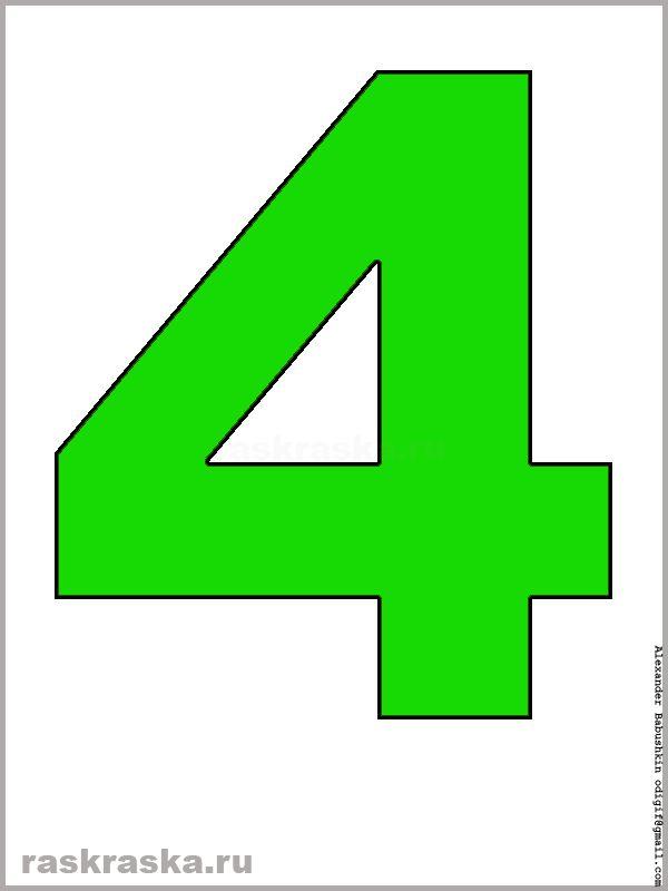 Четверка картинка. Рисунок цифры четыре. Картинки цифр для ...
