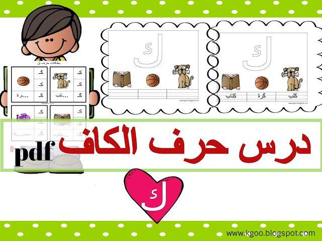 شرح حرف الكاف الصف الاول الابتدائي ورقة عمل حرف الكاف Pdf Arabic Worksheets Teach Arabic Worksheets