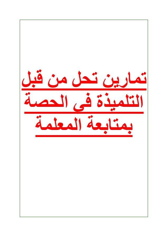 ملزمة لغتي للصف الأول الأبتدائي الفصل الثاني Learning Arabic Learn Arabic Language Teach Arabic