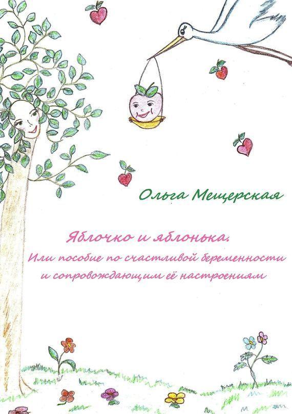 Яблочко и яблонька. Или пособие по счастливой беременности и сопровождающим ее настроениям #читай, #книги, #книгавдорогу, #литература, #журнал, #чтение, #детскиекниги