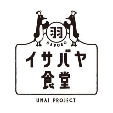 羽幌イサバヤ食堂 - エイプリル