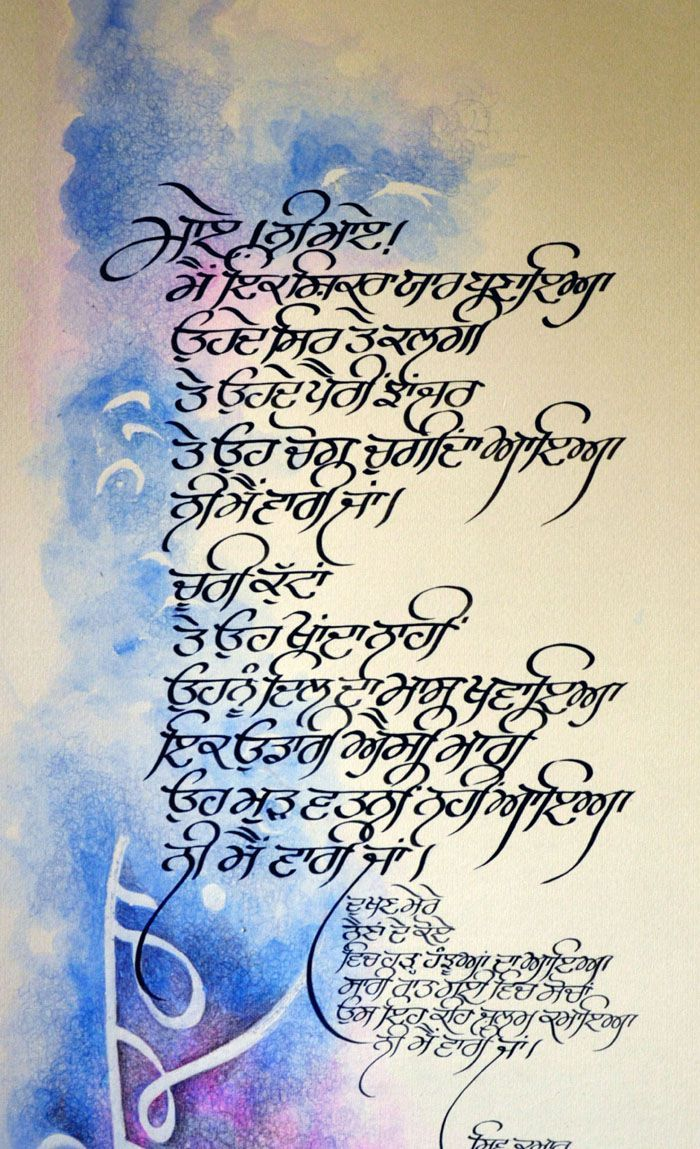 Gurmukhi a collection of ideas to try about quotes