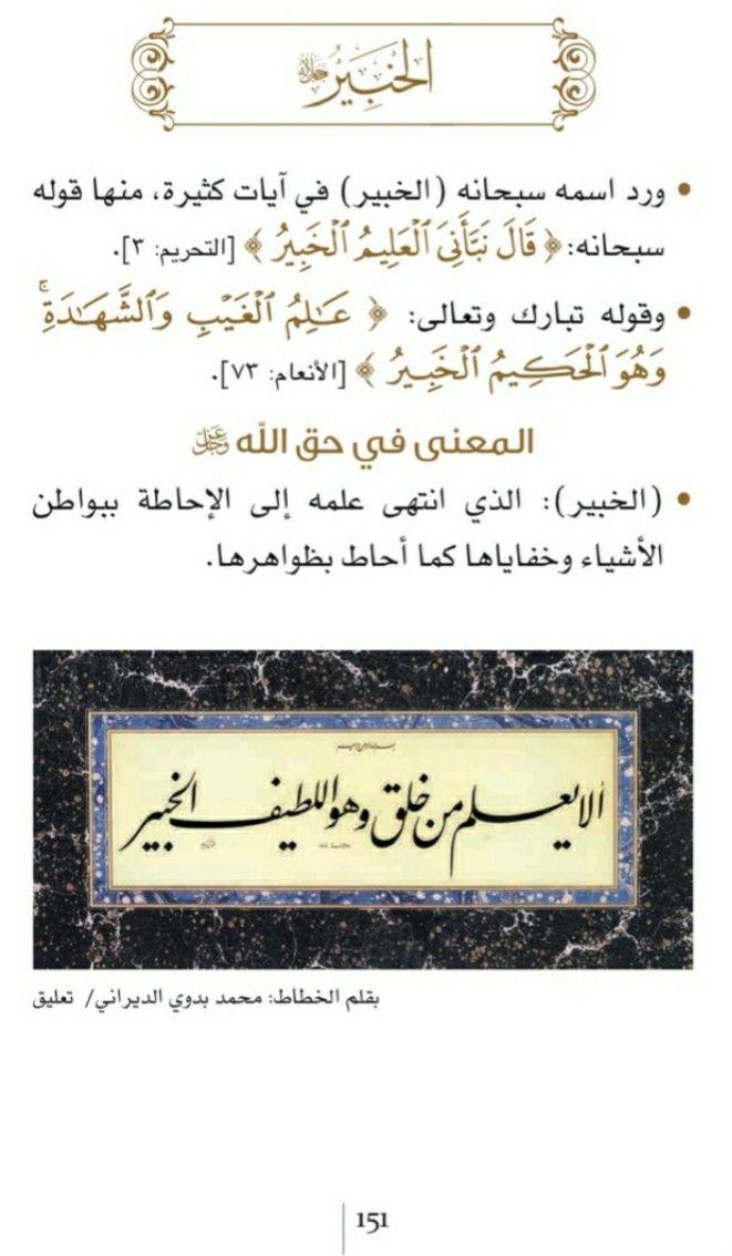 Pin By بتول On الله Allah Quran Quotes Allah Quran