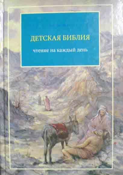 Детская Библия. Чтение на каждый день. с иллюстр. бен Вайк Б.Е.