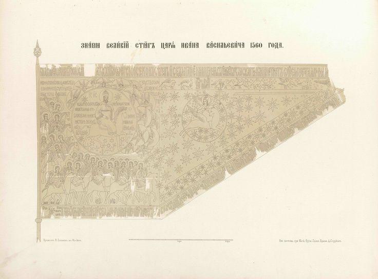 Великий стяг Ивана Грозного, 1560 год. На стяге изображена сцена из Апокалипсиса. По кайме приведены изречения из откровения Иоанна Богослова, а в центре иллюстрация к ним.  Флаги времен Ивана Грозного были огромны: в длину по 3 метра, в высоту - 1,5 метра. Их носили сразу по 2-3 человека.