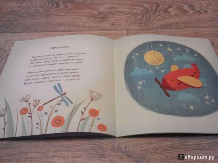 Иллюстрация 16 из 23 для Почему у кита нет ушей? Стихи о животных - Дмитрий Сиротин | Лабиринт - книги. Источник: Овсепян  Юлия